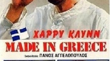 123900-made-in-greece-0-230-0-345-crop-tb
